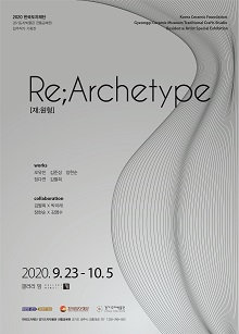 Re;Archetype[재:원형]